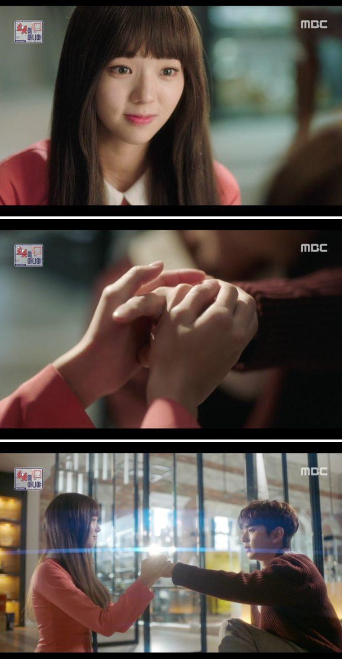 Aji-3 e Kim Min Kyu em I'm Not A Robot k-drama viki