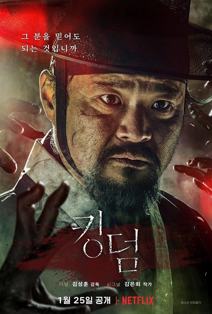 Kim Sang Ho como Moo Young em Kingdom