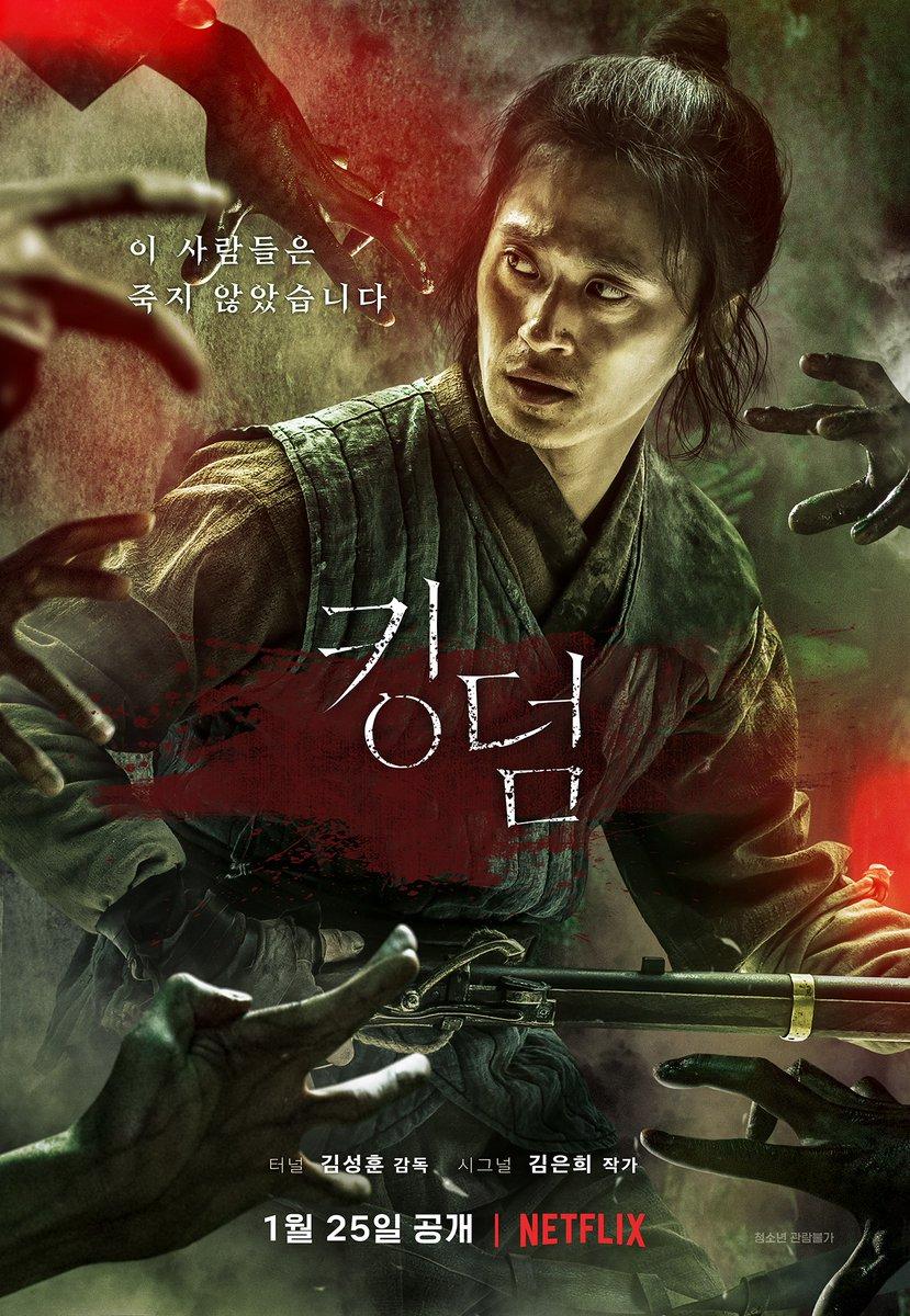 Kim Sung Gyu como Young Shin em Kingdom