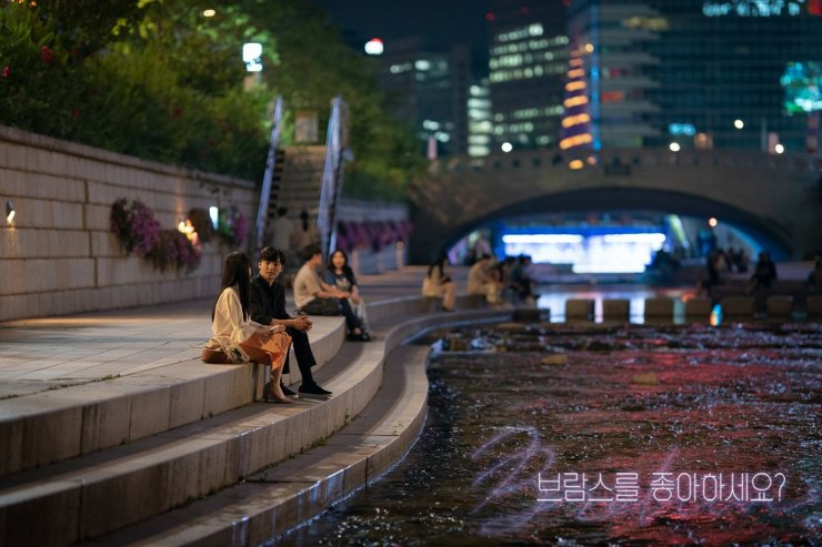 Park Eun Bin e Kim Min Jae em Do You Like Brahms?